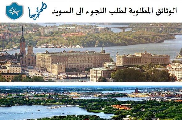 Photo of الوثائق المطلوبة لطلب اللجوء الى السويد وكيف يمكنك دعم طلبك