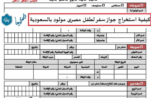 كيفية استخراج جواز سفر لطفل مصرى مولود بالسعودية