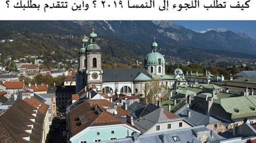 كيف تطلب اللجوء إلى النمسا 2019 ؟ وأين تتقدم بطلبك ؟