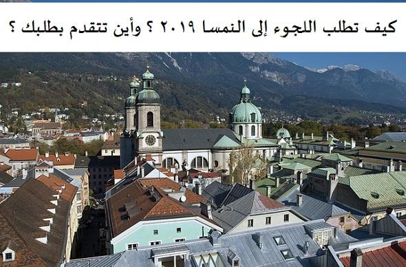 صورة كيف تطلب اللجوء إلى النمسا 2019 ؟ وأين تتقدم بطلبك ؟