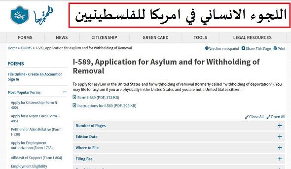 اللجوء الانساني في امريكا للفلسطينيين