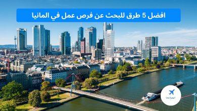 فرص العمل فى المانيا 2021