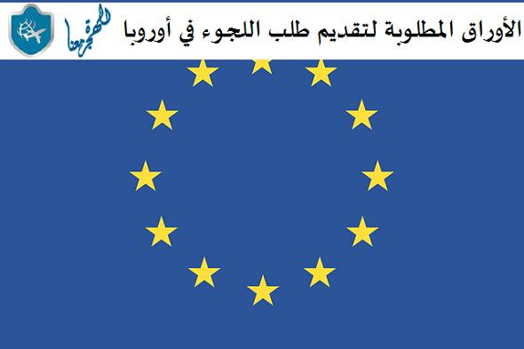 الأوراق المطلوبة لتقديم طلب اللجوء في أوروبا