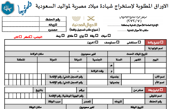 الاوراق المطلوبة لإستخراج شهادة ميلاد مصرية لمواليد السعودية