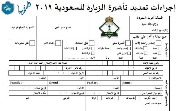 صورة إجراءات تمديد تأشيرة الزيارة للسعودية 2019 حسب أنواعها المختلفة