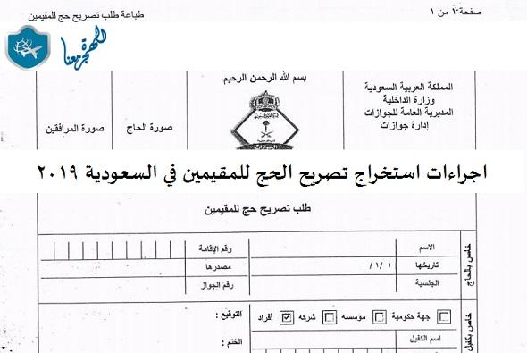 صورة اجراءات استخراج تصريح الحج للمقيمين في السعودية 2019
