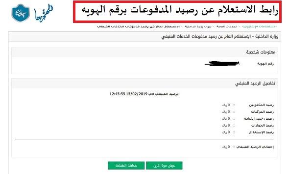 صورة رابط الاستعلام عن رصيد المدفوعات برقم الهويه مع شرح بالفيديو