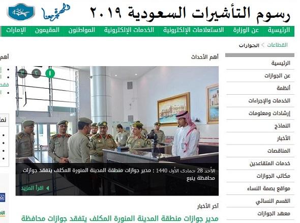 رسوم التأشيرات السعودية 2019