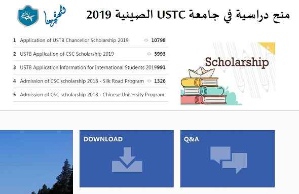 منح دراسية في جامعة USTC الصينية 2019 في البكالوريوس و الماجستير