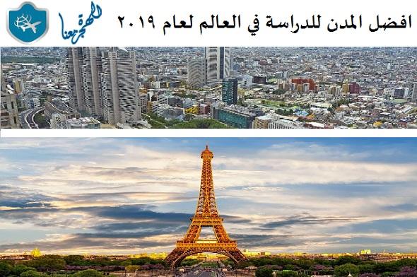 افضل المدن للدراسة في العالم لعام 2019