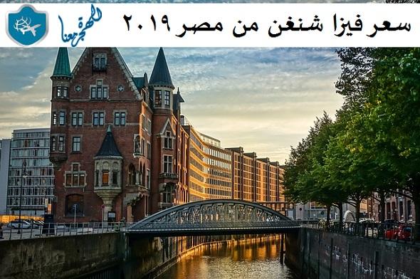 سعر فيزا شنغن من مصر 2019