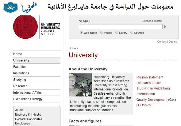جامعة هايدلبرغ | جامعة روبرت كارل في هايدلبرج الألمانية