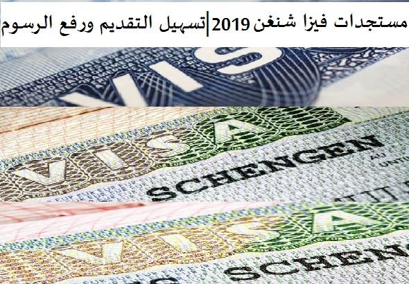 مستجدات فيزا شنغن 2019 .. من بينها تسهيل التقديم ورفع رسوم التأشيرة