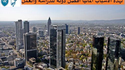 لماذا الدراسة في المانيا تعتبر الأفضل في العالم ؟