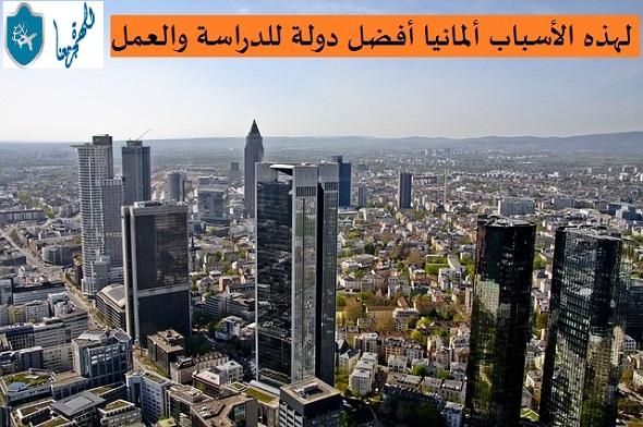 لماذا الدراسة في المانيا تعتبر الأفضل في العالم