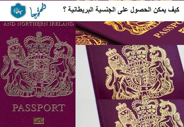 كيف يمكن الحصول على الجنسية البريطانية