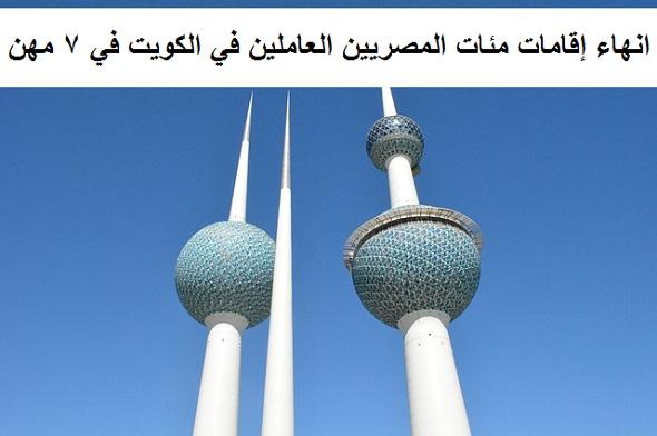انهاء إقامات مئات المصريين العاملين في الكويت في 7 مهن