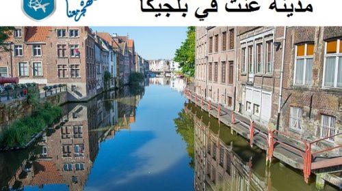 السياحة في بلجيكا غنت