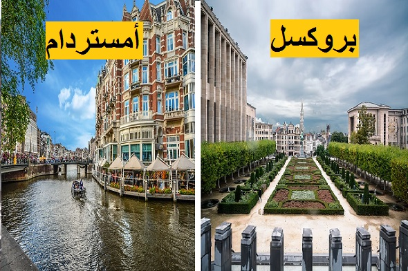 السياحة في بلجيكا وهولندا