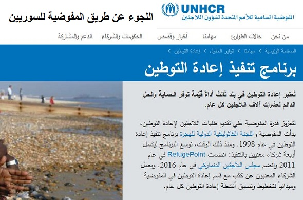 اللجوء عن طريق المفوضية للسوريين .. كل ما تريد معرفته بالتفصيل