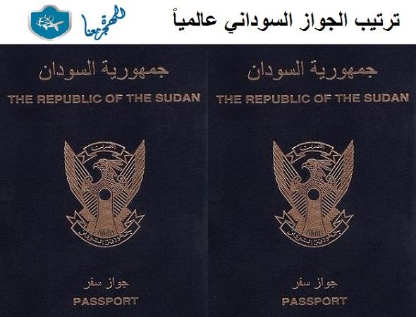 ترتيب الجواز السوداني عالميا ضمن ترتيب افضل الجوازات 2019