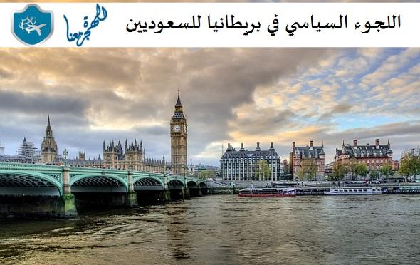 اللجوء السياسي في بريطانيا للسعوديين