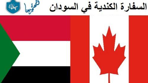 السفارة الكندية في السودان : العنوان ومعلومات الهجرة واللجوء