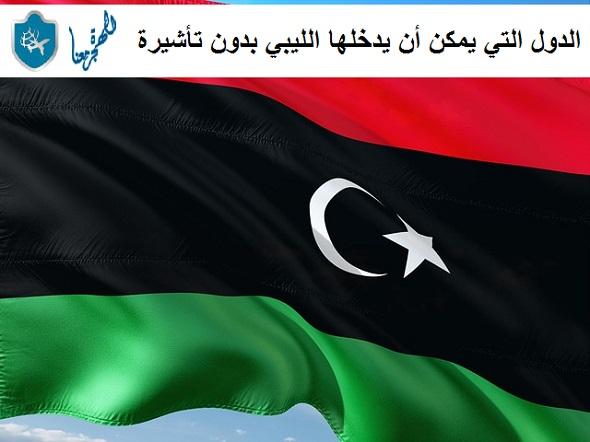 هذه الدول التي يمكن أن يدخلها الليبي بدون تأشيرة أو الحصول عليها عند الوصول