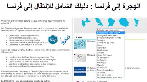 الهجرة إلى فرنسا : دليلك الشامل والمفصل للإنتقال والعمل في فرنسا