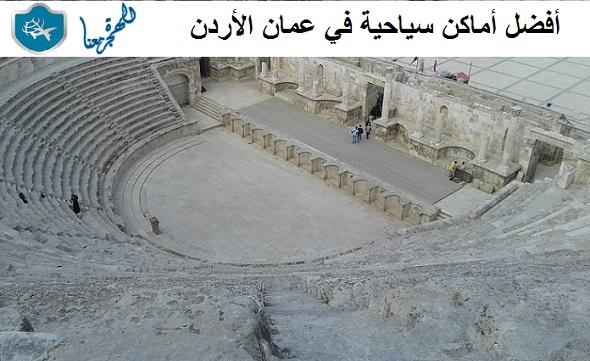 أفضل أماكن سياحية في عمان الأردن