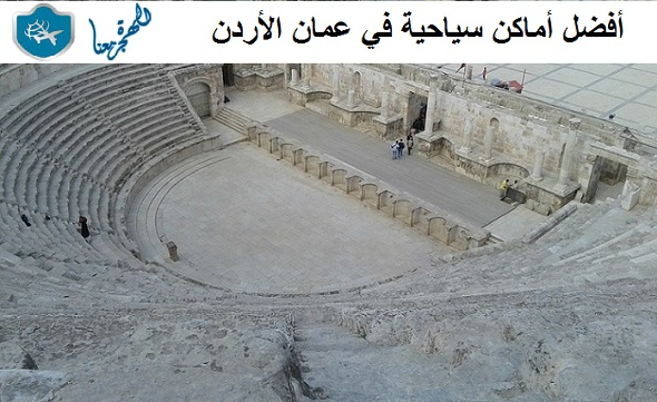 Photo of أفضل أماكن سياحية في عمان الأردن والمدينة القديمة