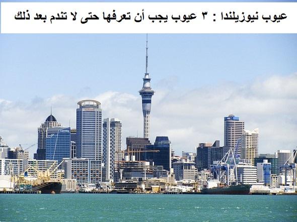 صورة عيوب نيوزيلندا : 3 عيوب يجب أن تعرفها حتى لا تندم بعد ذلك