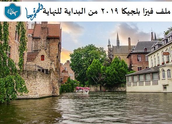 فيزا بلجيكا 2019