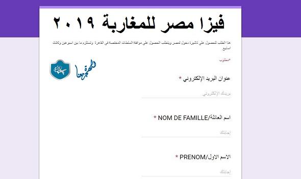 فيزا مصر للمغاربة 2019