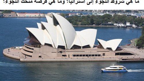ما هي شروط اللجوء إلى استراليا؟ وما هي فرصة منحك اللجوء؟