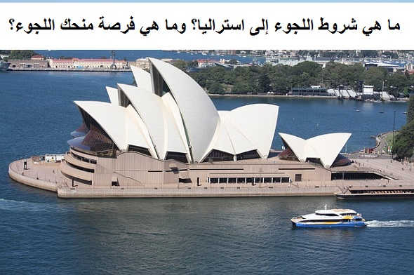 صورة ما هي شروط اللجوء إلى استراليا؟ وما هي فرصة منحك اللجوء؟