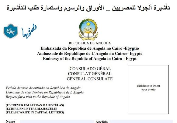 تأشيرة أنجولا للمصريين