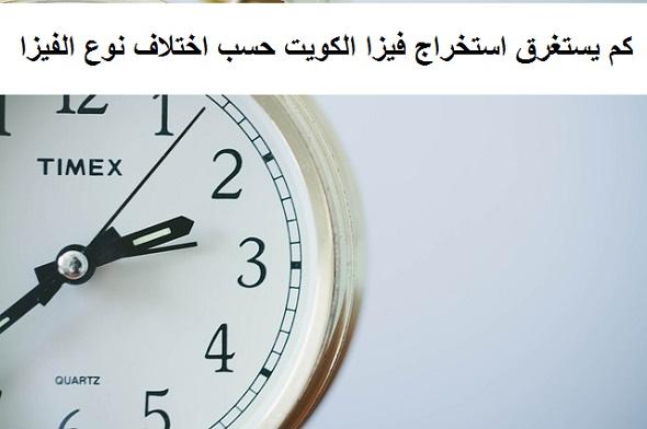كم يستغرق استخراج فيزا الكويت حسب اختلاف نوع الفيزا