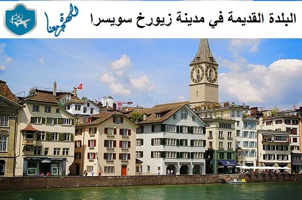البلدة القديمة في مدينة زيورخ سويسرا