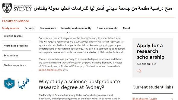 صورة منح دراسية مقدمة من جامعة سيدني أستراليا للدراسات العليا ممولة بالكامل