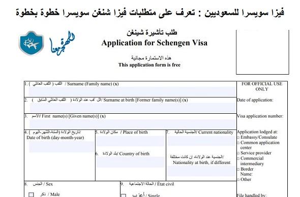 فيزا سويسرا للسعوديين