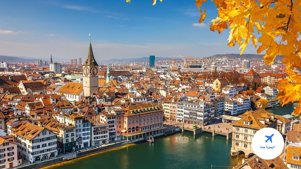 الاماكن السياحية في زيورخ سويسرا .. افضل 15 منطقة سياحية في زيورخ السويسرية