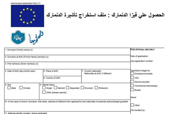 Photo of الحصول علي فيزا الدنمارك : ملف استخراج تأشيرة الدنمارك denmark visa