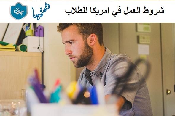 العمل في امريكا للطلاب الأجانب | العمل اثناء الدراسة في الولايات المتحدة الأمريكية