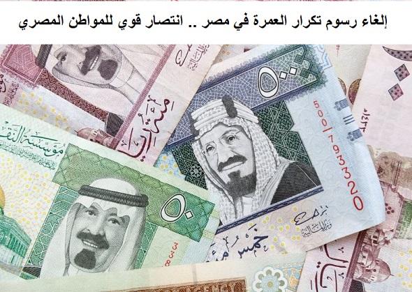 إلغاء رسوم تكرار العمرة في مصر .. انتصار قوي للمواطن المصري