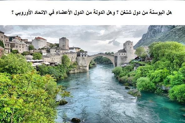 هل البوسنة من دول شنغن
