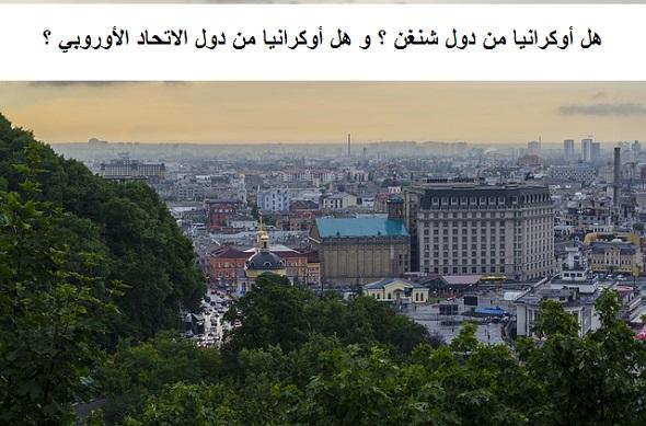 هل أوكرانيا من دول شنغن