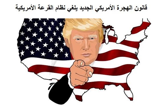 قانون الهجرة الأمريكي الجديد
