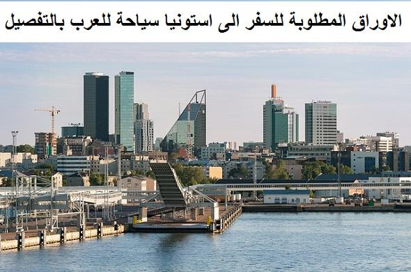 Photo of الاوراق المطلوبة للسفر الى استونيا سياحة للعرب بالتفصيل
