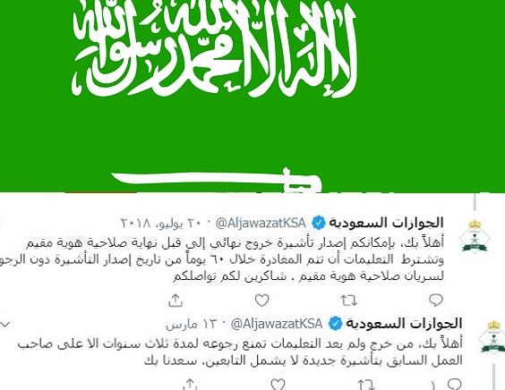 قانون الخروج النهائي من السعودية 2019